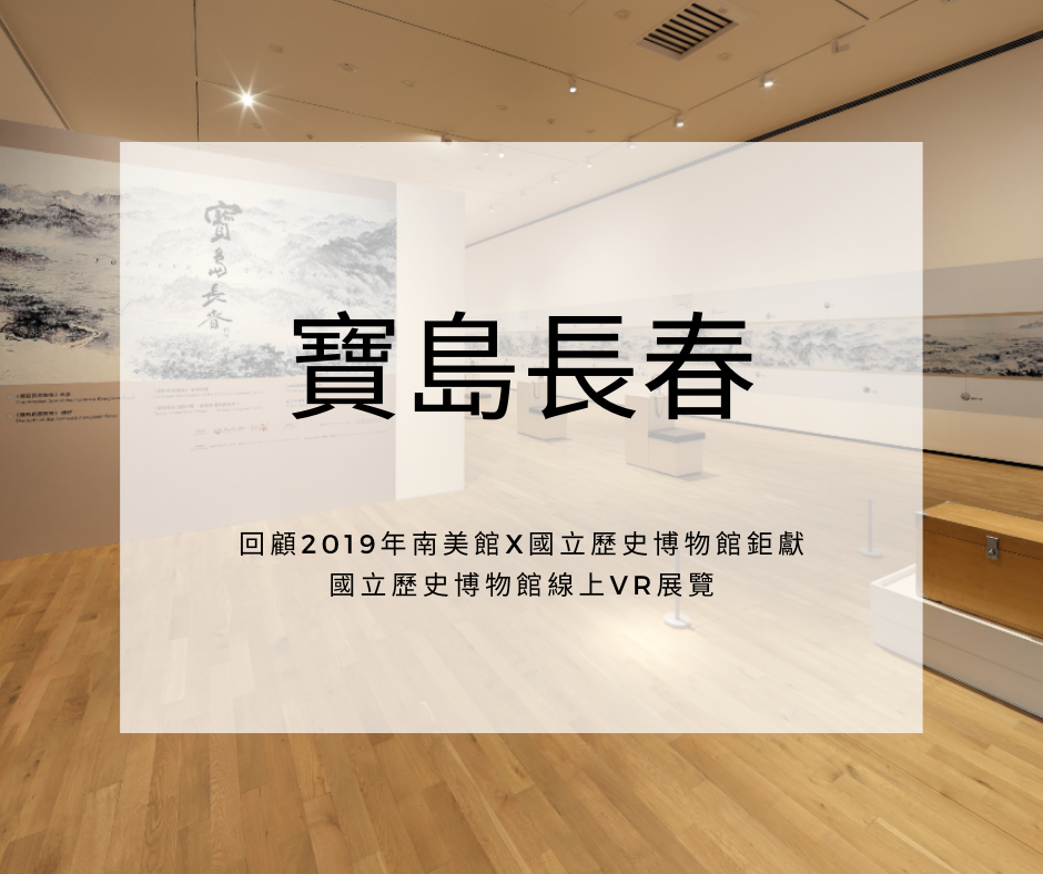 寶島長春線上展覽封面