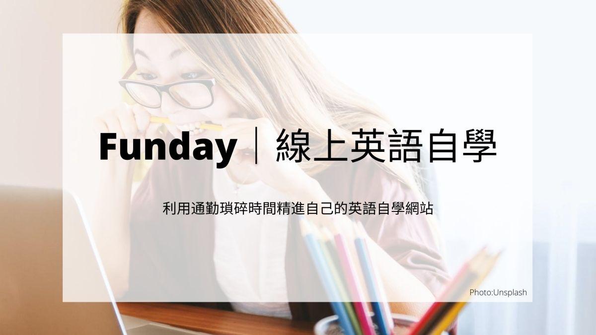 Funday|試用/實用評價|多功能英語學習網站推薦