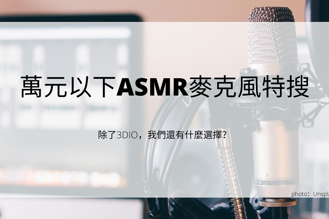 ASMR麥克風比較|價格萬元以下|除了3DIO,我們還有什麼選擇?|推薦|評價