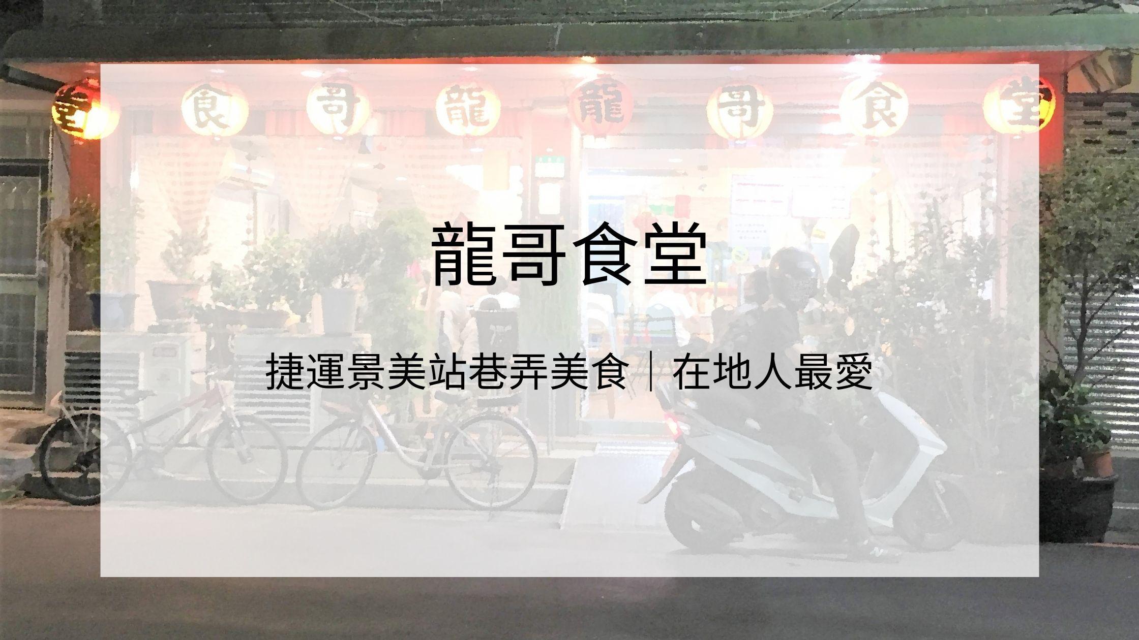 龍哥食堂食記封面照