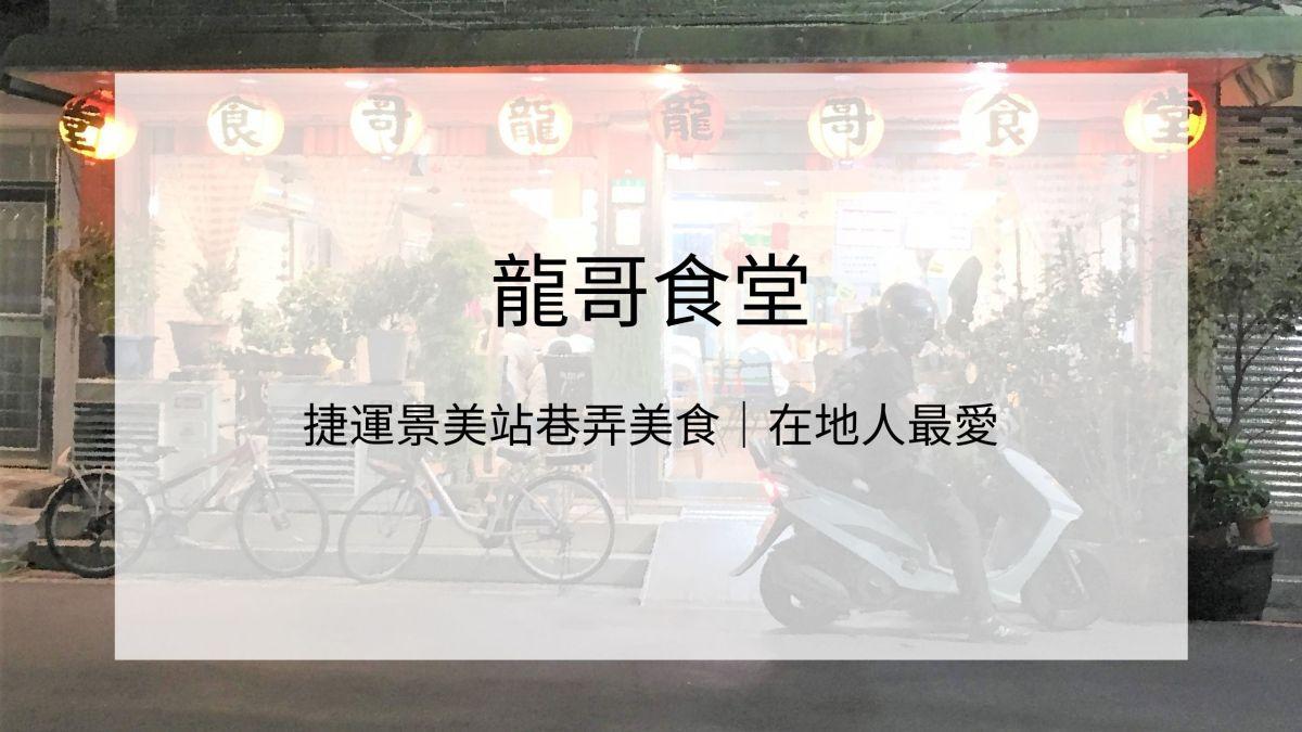 台北景美|龍哥食堂|在地人最愛的巷弄美食,個人簡餐、家庭聚餐一次搞定!