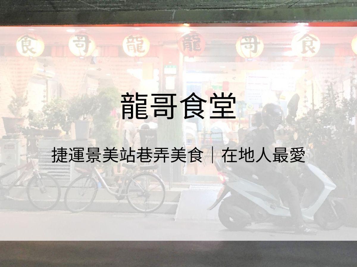 台北景美在地人推薦龍哥食堂